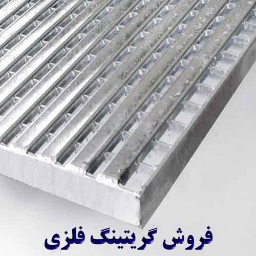 فروش گریتینگ فلزی