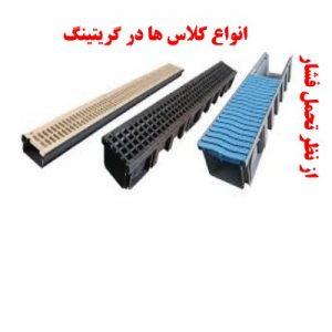 مقاومت وزنی انواع گریتینگ فلزی و گالوانیزه از نظر کلاس بندی