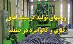بررسی روشهای تولید انواع گریتینگ فلزی و گالوانیزه در صنایع فلزی